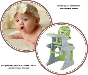 Стульчик трансформер для кормления ребенка